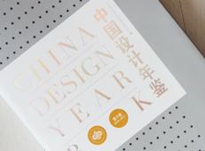 奥美斯设计作品入编《中国设计年鉴》第八卷