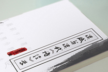 《汉赋与汉代诗经学》书籍封面设计