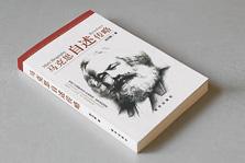 《马克思自述传略》书籍装帧设计