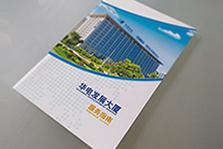 中国华电科工集团服务指南手册设计