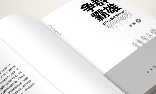 《群雄争霸:打开三国乱世的大门》书籍装帧设计
