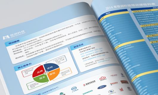 经纬恒润科技研发工具产品手册设计图片