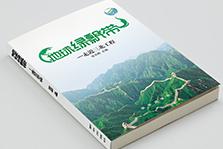 《地球绿飘带—走近三北工程》书籍装帧设计