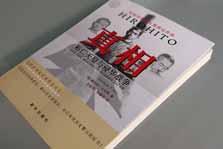 《真相—裕仁天皇与侵华战争》书籍装帧设计
