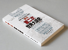 《图文第二次世界大战史》书籍装帧设计