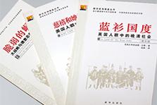 新华史海镜鉴系列丛书封面设计(一)
