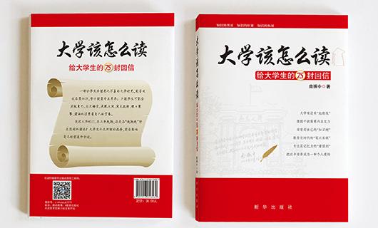 《大学该怎么读》书籍装帧封面设计
