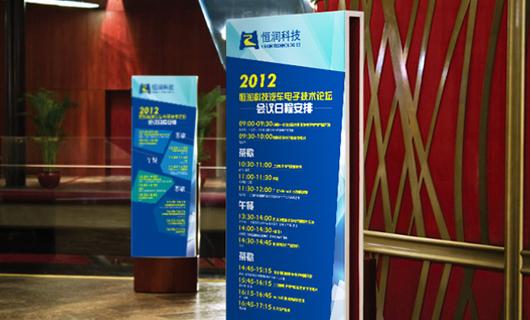 经纬恒润科技《2013品牌活动策划与实施》