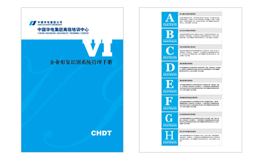 中国华电集团高级培训中心酒店形象设计
