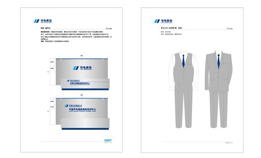 中国华电集团高级培训中心酒店形象设计_燕清创意