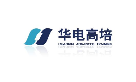 """中国华电集团高级培训中心(以下简称华电高培中心)是中国华电集团公司为战略发展和""""人才强企""""的需要,出资组建的国有独资全民所有制企业。位于北京市密云县,是中国华电集团实施人力资源开发与培训的重要基地和对内对外服务的窗口,是集客房、餐饮、会议、娱乐、健身等设施于一体,按四星级酒店标准构建的园林式综合性的培训中心,主要承担系统内外的各种培训、会议、休养及旅游观光等。2005年,华电高培以招标方式邀请国内知名企业形象策划设计公司为其设计企业标志logo,经过相关领导严格甄选,最终选定与以企业形"""