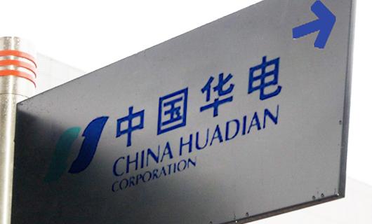 华电集团标志logo设计