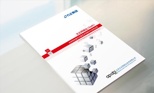 项目背景: 北京方正阿帕比技术有限公司是方正集团旗下专业的数字出版技术及产品提供商。2001年进入数字出版领域,在继承方正传统出版印刷技术优势的基础上,自主研发了数字出版技术及整体解决方案,已发展成为全球领先的数字出版技术提供商。 Apabi是以因特网为纽带,将传统出版的供应链有机地连结起来,实现完全数字化的出版。Apabi技术将原版式和流式结合的阅读体验和安全稳妥的版权保护技术,数据挖掘和知识标引等作为自己的核心竞争力。为出版社、报社、期刊社等新闻出版单位提供全面的数字出版和发行综合服务解决方案。目前,