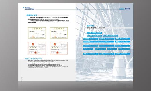 华电钢结构画册设计