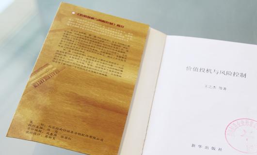 书籍封面上突出的铅笔设计,蕴含了智慧的灵动,将作者的智慧都书写到这