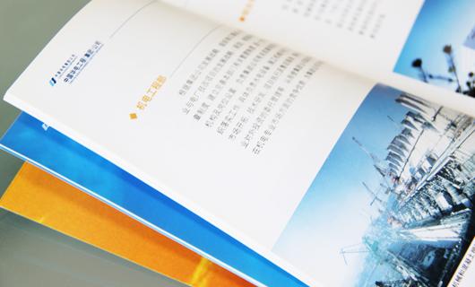 燕清创意设计的企业员工手册着重强调了员工素质构建