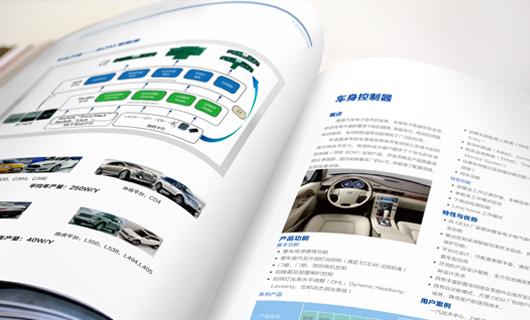 所设计的《汽车电子产品手册》对公司产品介绍进行了专业化的视觉塑造